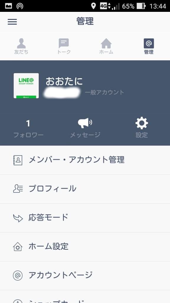 Screenshot_2016-05-02-13-44-34